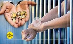 سرخط فارس| مهربانی با زندانیان مهریه