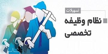 بیش از ۶۰۰ متخصص ایرانی خارج از کشور تسهیلات نظام وظیفه تخصصی دریافت کردند