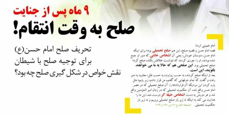 برگزاری وبینار واکاوی و تحلیل صلح امام حسن(ع) با حضور محمدحسین رجبیدوانی