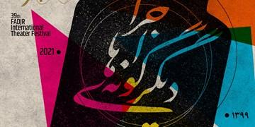 انتشار فراخوان بخش دیگر گونههای اجرایی جشنواره تئاتر فجر/ معرفی آثار برگزیده جشنواره «راویان حماسه»