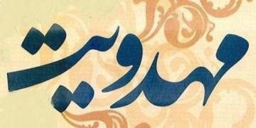 مهدویت؛ از مهمترین عناصر برای ایجاد تمدن نوین اسلامی