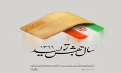 افتتاح مرکز شبانه روزی فوریت های بررسی مشکلات واحدهای تولیدی در آذربایجان غربی