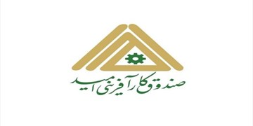 انتقاد بابایی کارنامی از عملکرد صندوق کارآفرینی کشور/ طرح مجلس برای ممنوعیت تغییر کاربری اراضی