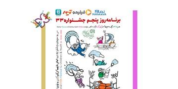 اسامی فیلم های روز پنجم جشنواره فیلم کودک