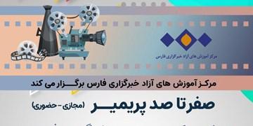 آموزش صفر تا صد تدوین به صورت مجازی و حضوری در مرکز آموزش های آزاد خبرگزاری فارس