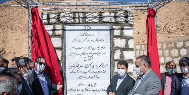پروژه آبخیزداری و کنترل سیلاب دروازه قرآن شیراز افتتاح شد