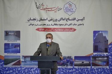 سخنرانی حقیقی ، استاندار زنجان در آیین افتتاح اماکن ورزشی استان زنجان