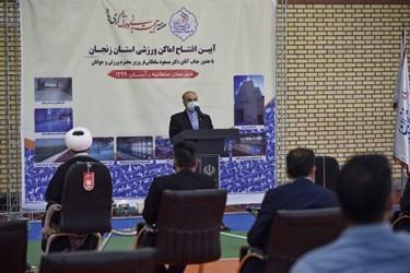 سخنرانی سلطانی فر ، وزیر ورزش و جوانان  در آیین افتتاح اماکن ورزشی استان زنجان