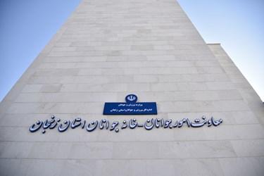 افتتاح خانه جوانان زنجان توسط وزیر ورزش و جوانان