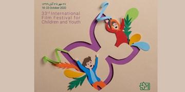 نامزدهای بخش سینمای ایران در جشنواره فیلم کودک اعلام شدند