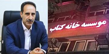 تغییر در ترکیب معاونین «موسسه خانه کتاب و ادبیات ایران»