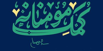 کمکهای مومنانه گروه جهادی خادمان مسجد جمکران به نیازمندان منطقه جمکران