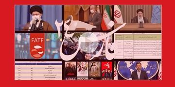 فارس۲۴| از انتقاد صریح رهبرانقلاب تا محدودیت های ویژه کرونایی