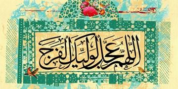 سرودهای برای آغاز امامت حضرت حجت (عج)| یار در خانه و در بادیهها میگردم!