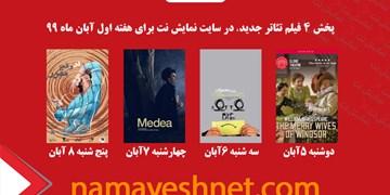 پخش 4 فیلم تئاتر جدید در سایت نمایش نت