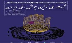 برگزیدگان سوگواره آیین جوشزنی ایران معرفی شدند