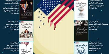 رونمایی از ۵ کتاب جدید در آستانه ۱۳ آبان با موضوع افول آمریکا