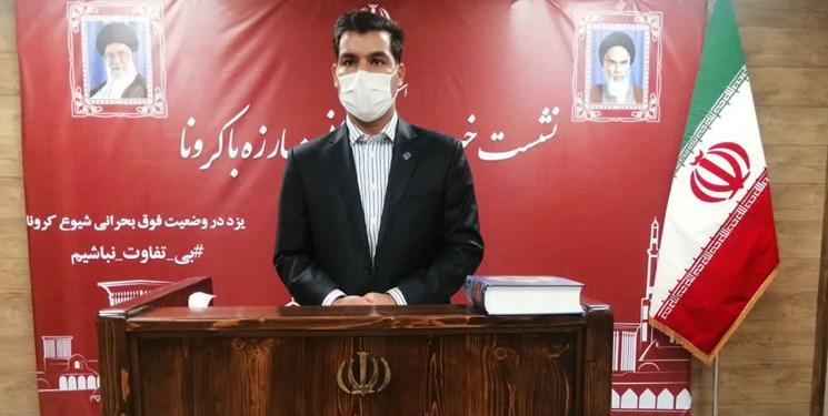 13990805000611 Test PhotoN - نگرانی از تشدید وضعیت کرونا در یزد/ افزایش بیماران بدحال مشکوک به کرونا در یزد