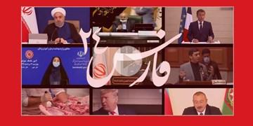 فارس۲۴| از واریز ۲۷ هزار میلیارد تومان به حساب خاص رئیس جمهور تا عصبانیت ترامپ