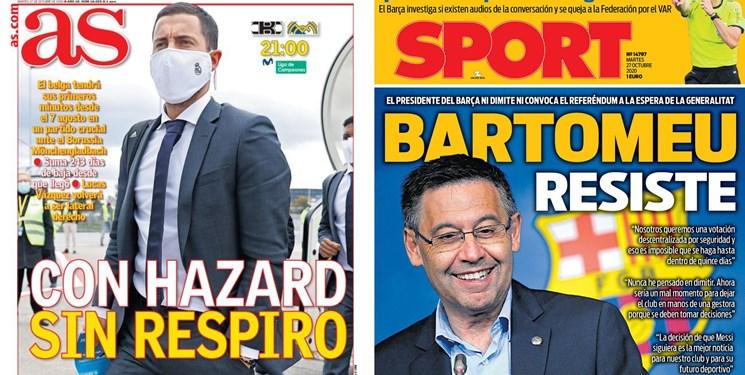 انگیزه فراوان رئال با برد الکلاسیکو ؛ مقاومت بارتومئو برای ماندن در بارسا / نگاهی به مطبوعات اسپانیا