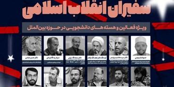 برگزاری نخستین رویداد استانی سفیران انقلاب اسلامی در فارس
