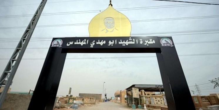حمله به مزار شهید ابومهدی المهندس تکذیب شد