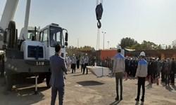 بومیسازی نخستین جرثقیل تلسکوپی خاورمیانه در کاشان