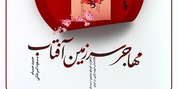 استقبال از خاطرات مادر شهید ژاپنی در ایران همچنان ادامه دارد