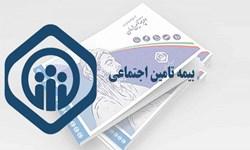 انعقاد قرارداد بیمه اختیاری تامین اجتماعی غیرحضوری شد