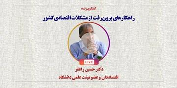 گفتوگو با حسین راغفر| راهکارهای برونرفت از مشکلات اقتصادی کشور چیست؟