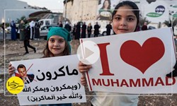 سرخط فارس  اعتراضاتمسلمانان در برابر اسلامستیزی فرانسه