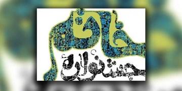 اهانت به دین مبین اسلام اثری جز شکست و بدنامی در پی ندارد