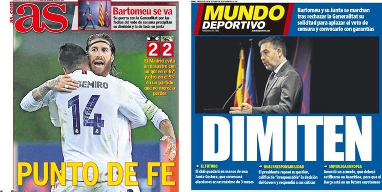 رئالیها هیچ وقت تسلیم نمیشوند؛ بارتومئو شکست خورد/ نگاهی به مطبوعات اسپانیا