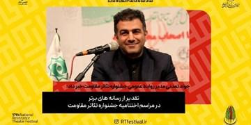 تقدیر از رسانه های برتر در جشنواره تئاتر مقاومت/اکران نمایش «کوزه عسل نیست» در فضای مجازی