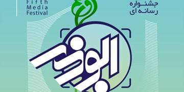 اسامی برندگان جشنواره ابوذر/ خبرگزاری فارس مازندران رسانه برتر شد
