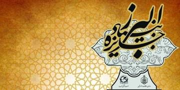 اختصاص جایزه نوبل ایرانی به دانشآموزان یزدی