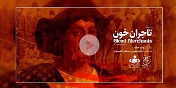 «تاجران خون»| کریستف کلمب آمریکا را کشف نکرد، غارت کرد
