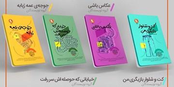 انتشار مجموعه 4 جلدی «قصههای جور وا جور»