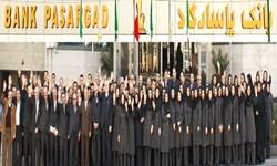 سامانه دعوت به همکاری بانک پاسارگاد (HRM)