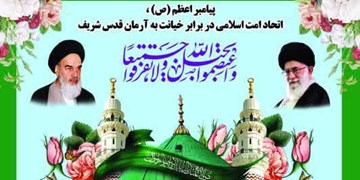 نشست نخبگانی اتحاد امت اسلامی در برابر خیانت به آرمان قدسشریف