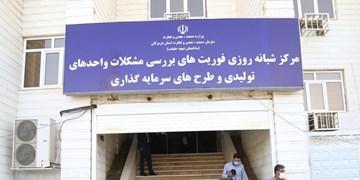 افتتاح مرکز شبانهروزی رفع مشکلات واحدهای تولیدی در هرمزگان