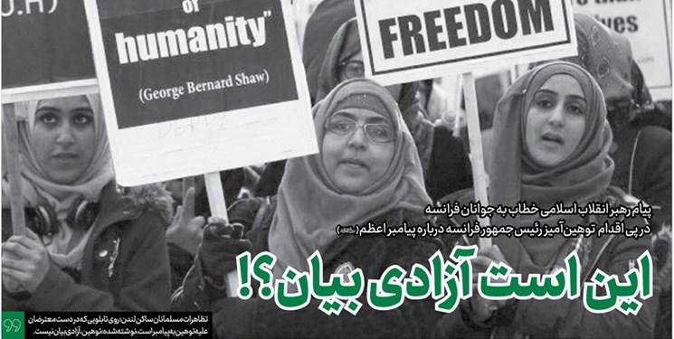 خط حزبالله| این است آزادی بیان؟!