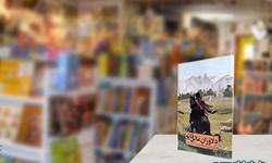 هفتانه کتاب- ۱۱۸  آشنا شدن با فضای اصفهان قدیم در زمان شاه عباس دوم