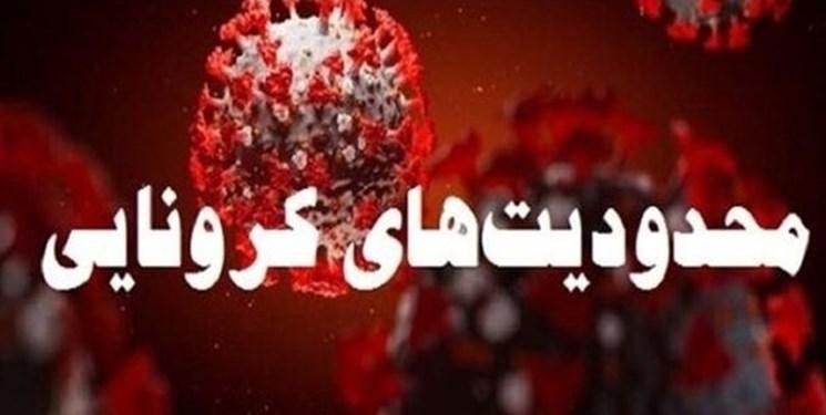اعمال محدودیتهای جدید کرونایی از فردا در استان کرمان