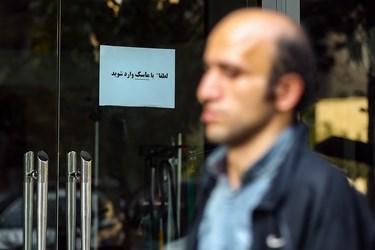 ماسک بی ماسک / خیابان آزادی