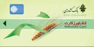 کشاورز کارت برای خرید نهاده و کود به کشاورزان ارائه میشود