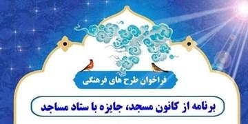 «از کانون مسجد، جایزه با ستاد مساجد» در استان مرکزی اجرا میشود