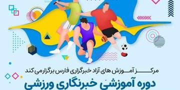 ثبتنام خبرنگاری ورزشی در دانشکده خبرگزاری فارس آغاز شد
