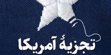 رونمایی از کتاب «تجزیه آمریکا» بهمناسبت روز استکبارستیزی
