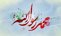 نماهنگ محمد(ص) با صدای صابرخراسانی